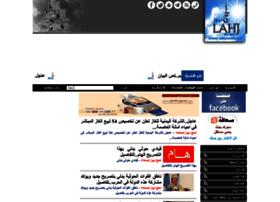 lahjnews.net