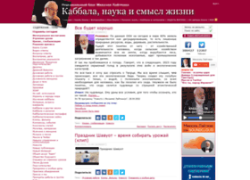 laitman.ru