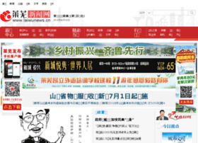 laiwunews.cn