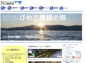 lake-biwa.net