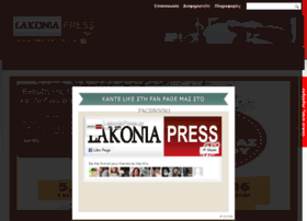 lakoniapress.gr