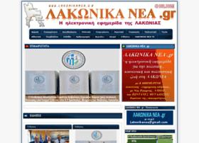 lakonikanea.gr