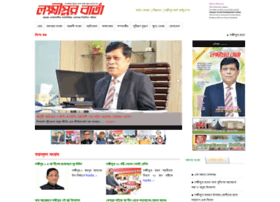 lakshmipurbarta.net.bd