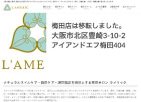lameric.jp