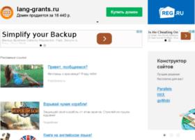 lang-grants.ru