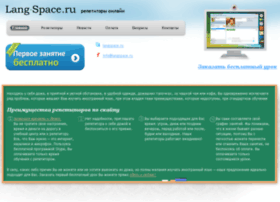 lang-space.ru