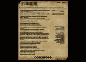 lang.slovopedia.org.ua