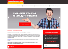 language-efficiency.com