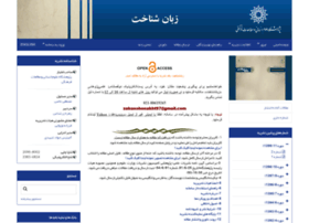 languagestudy.ihcs.ac.ir