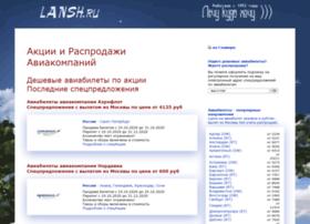 lansh.ru