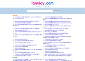 lanxicy.com