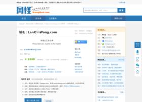 lanxinwang.com