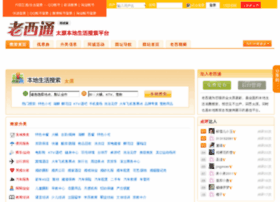 laoxitong.jinlaoxi.com