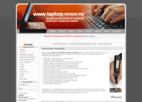 laptop.nnov.ru
