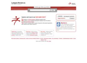 largus-forum.ru