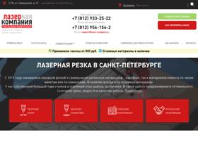 laser-company.ru