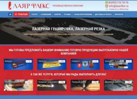 laserflex.ru