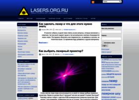 lasers.org.ru