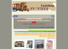 lastshop.co.il