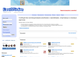 laststicker.ru