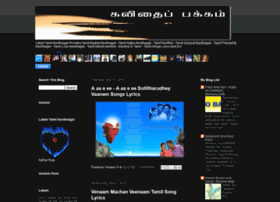 latest-tamil-kavithaigal.blogspot.in