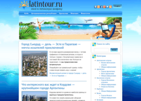 latintour.ru