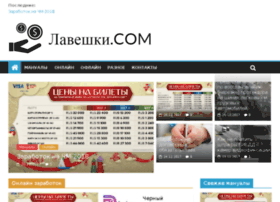 laveshki.com