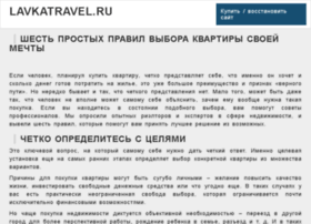 lavkatravel.ru