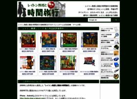 layton-jikan.g-takumi.com