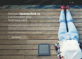 lazarevckoe.ru