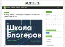 leadinlife.info