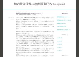 leanplanet.org