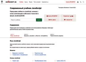 learn.javascript.ru