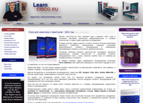 learncisco.ru