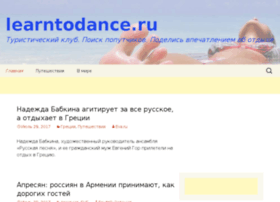 learntodance.ru