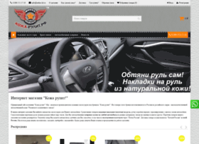 leather-kit.ru
