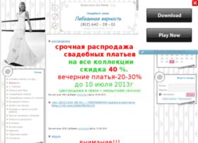 lebed-vernost.ru