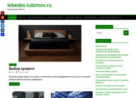 lebedev-lubimov.ru