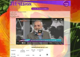 lechebnik.net