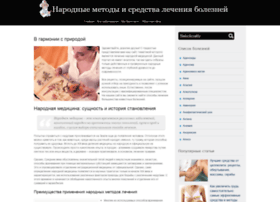 lechenie-narodom.ru