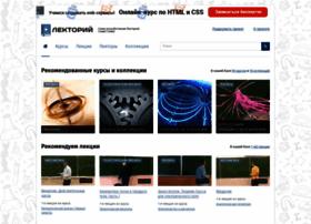 lectoriy.mipt.ru