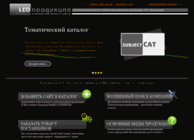 led-catalog.ru