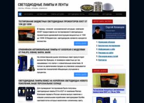 led-obzor.ru
