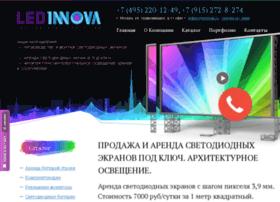 ledinnova.ru