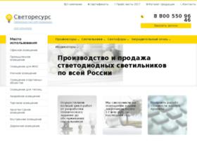 ledsspb.ru