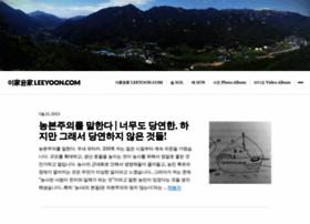 leeyoon.com