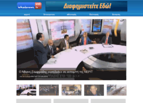 lefkadanews.tv