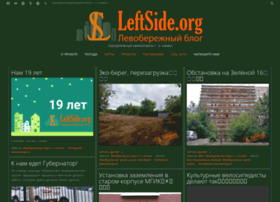 leftside.org