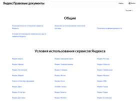 legal.yandex.ru