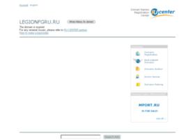 legionfgru.ru
